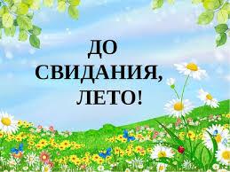 ДО СВИДАНИЯ ЛЕТО
